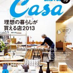CASA BRUTUS 理想の暮らしが買える店 掲載