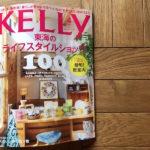 KELLY 2017 東海のライフスタイルショップページに掲載