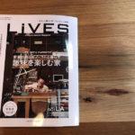 LIVES ライブズ VOL89に掲載