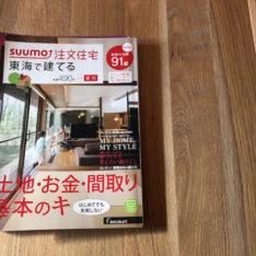 2015 SUUMO 春夏号にインテリアコーディネートさせていただいたS邸が掲載されました。