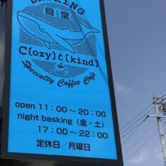 お魚料理も楽しめる豊田BASKING食堂さん